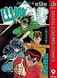 幽★遊★白書 カラー版 9 (ジャンプコミックスDIGITAL)