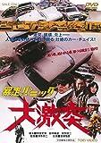 暴走パニック 大激突[DVD]