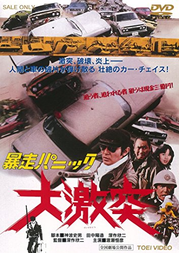 暴走パニック 大激突 [DVD]