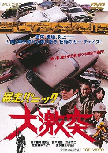 暴走パニック 大激突 [DVD] -
