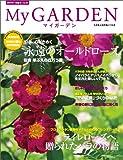 My GARDEN No.65 永遠のオールドローズ(マイガーデン) 2013年 2月号 [雑誌] 画像