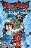 大怪獣バトル ウルトラアドベンチャー (2) (ケロケロエースコミックス)