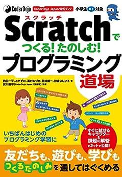 [角田 一平, とがぞの, 高村みづき, 若林 健一, 砂金 よしひろ]のCoderDojo Japan公式ブック Scratchでつくる!たのしむ!プログラミング道場