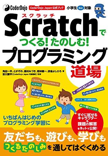 CoderDojo Japan公式ブック Scratchでつくる!たのしむ!プログラミング道場の詳細を見る