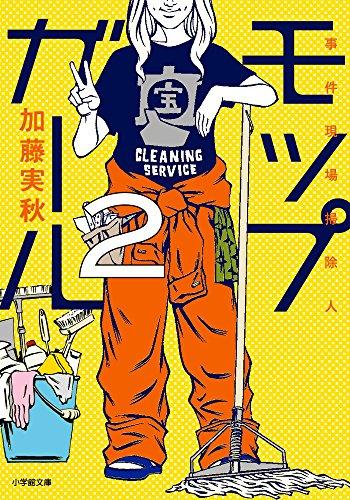 モップガール / 2 事件現場掃除人 (小学館文庫)