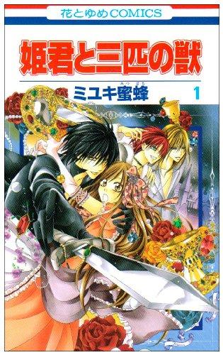 姫君と三匹の獣 第1巻 (花とゆめCOMICS)の詳細を見る