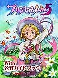 プリンセスメーカー5 with 公式ガイドブック