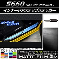 AP インナードアステップステッカー マット調 ホンダ S660 JW5 2015年4月~ グレー AP-CFMT2003-GY 入数:1セット(4枚)
