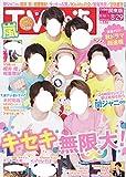 TVぴあ 2014年8月27日号 [雑誌]