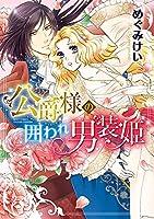 公爵様の囲われ男装姫 (ミッシィコミックスYLC DX Collection)