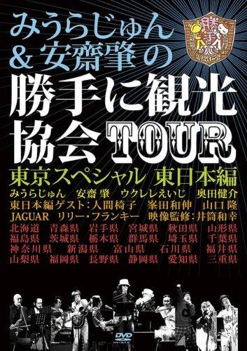 みうらじゅん&安齋肇の勝手に観光協会TOUR 東京スペシャル 東日本編 [DVD]