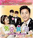 [DVD]気分の良い日4