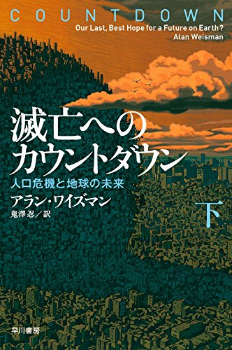 滅亡へのカウントダウン(下)人口危機と地球の未来 (ハヤカワ文庫NF)