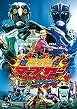 琉神マブヤー THE MOVIE 七つのマブイ[DVD]