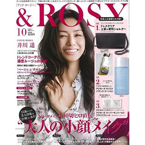 &ROSY(アンドロージー) 2017年 10 月号