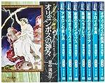 マンガ ギリシア神話 文庫版 コミック 全8巻完結セット (中公文庫)