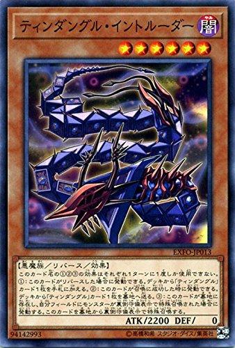 遊戯王/ティンダングル・イントルーダー(ノーマル)/エクストリーム・フォース