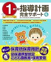 1歳児の指導計画完全サポート CD-ROMつき (しんせい保育の本)