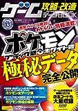 ゲーム攻略・改造・データBOOK VOL.13 (三才ムック vol.533)