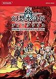幻想水滸伝ティアクライス公式コンプリートガイド (KONAMI OFFICIAL BOOKS)