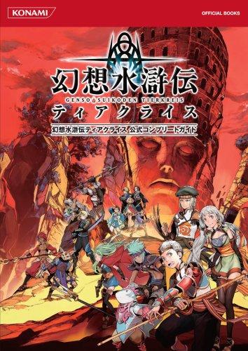 幻想水滸伝ティアクライス公式コンプリートガイド (KONAMI OFFICIAL BOOKS)の詳細を見る