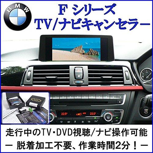 走行中にテレビ/DVDの視聴可能 BMW 5シリーズ(F07/F10/F11) TVキャンセラー/テレビキャンセラー/ナビキャンセラー [CT-BM1]