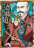 戦国人物伝 斎藤道三 (コミック版日本の歴史)