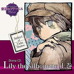紫影のソナーニルドラマCD『Lily the silhouette』上巻