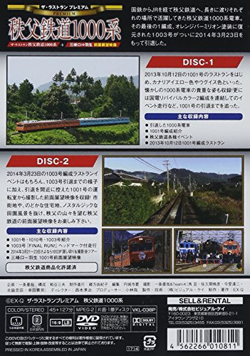 『ザ・ラストラン プレミアム 秩父鉄道1000系 [DVD]』の1枚目の画像