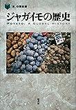 ジャガイモの歴史 (「食」の図書館)