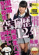 空手歴12年 黒帯女子校生 拘束生パコ中出し調教!! / S級素人 [DVD]
