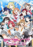 [Amazon.co.jp限定] ラブライブ! サンシャイン!! 2nd Season Blu-ray 3(特装限定版)(全巻購入特典:録り下ろしドラマCD引換シリアルコード付)
