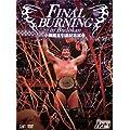 FINAL BURNING in Budokan 小橋建太引退記念試合 [DVD]