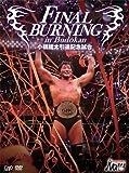 FINAL BURNING in Budokan 小橋建太引退記念試合[DVD]