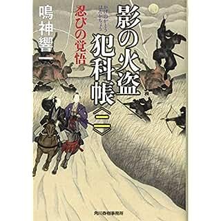 影の火盗犯科帳(二)忍びの覚悟