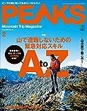 PEAKS(ピークス)2018年2月号 No.99[雑誌]
