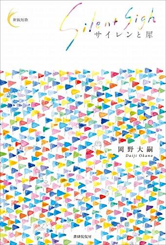 サイレンと犀 (新鋭短歌シリーズ16)