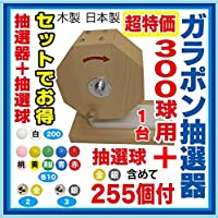 【大当りガラポン抽選器300球用 +抽選球255球セット】木製 (株)日本ブイ?シー?エス
