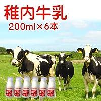 最北端のプレミアムミルク 稚内牛乳200ml×6本 ノンホモ牛乳 稚内ブランド 認定商品