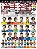 三栄書房 その他 Jリーグ選手名鑑2016 J1・J2・J3 (エルゴラッソ特別編集)の画像