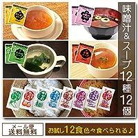 お試し12種12個セット!味噌汁&スープ福袋 みそ汁 みそしる オニオンスープ 低カロリー