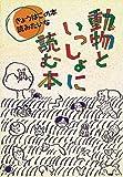 動物といっしょに読む本 (きょうはこの本読みたいな(13))