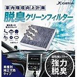 [JC CUSTOM] 脱臭クリーンフィルター 強力脱臭タイプ エアコンフィルター 車種別 純正交換 レクサス トヨタ スバル ダイハツ JC-3006