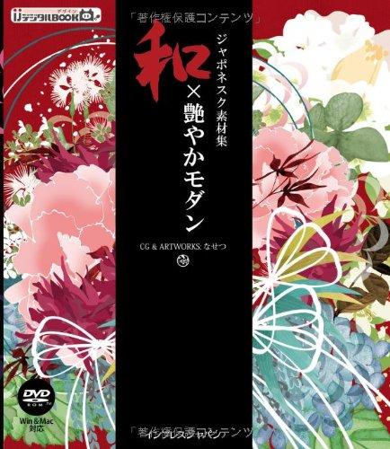 ジャポネスク素材集 和×艶やかモダン (IJデジタルBOOK)の詳細を見る