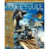 モンスターハンター3(トライ) ルーキーズガイド(DVD付) (エンターブレインムック)