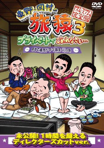 東野・岡村の旅猿3 プライベートでごめんなさい… 築地で海外ドラマ観まくりの旅 プレミアム完全版 [DVD]の詳細を見る