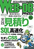 WEB+DB PRESS Vol.93