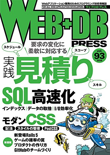 WEB+DB PRESS Vol.93の詳細を見る