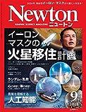 Newton(ニュートン) 2018年 09 月号 [雑誌]