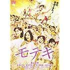 モテキ DVD通常版
